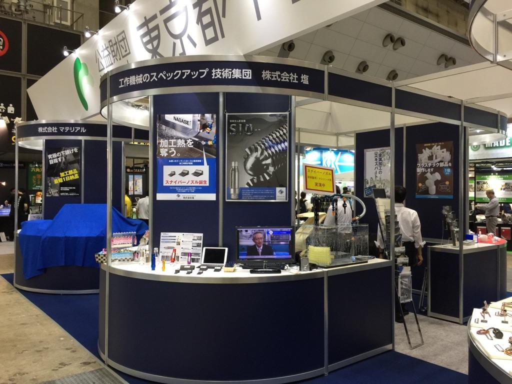 第22回 機械要素技術展 東京都ブース