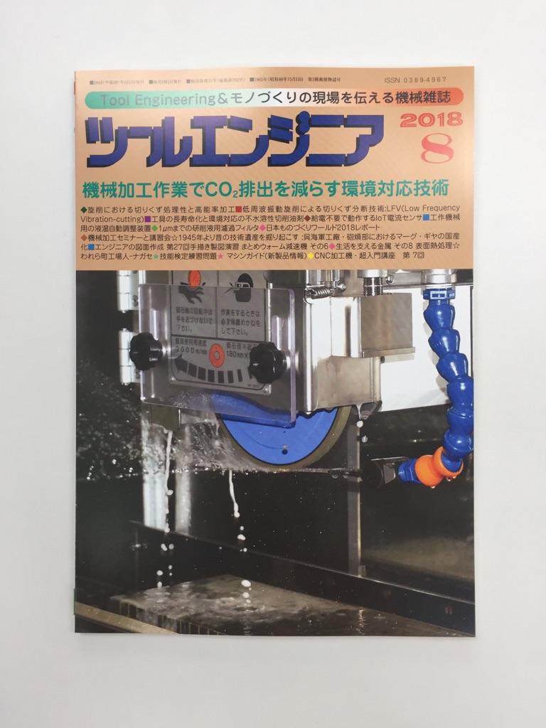 雑誌「ツールエンジニア」にスナイパーノズルが掲載されました。