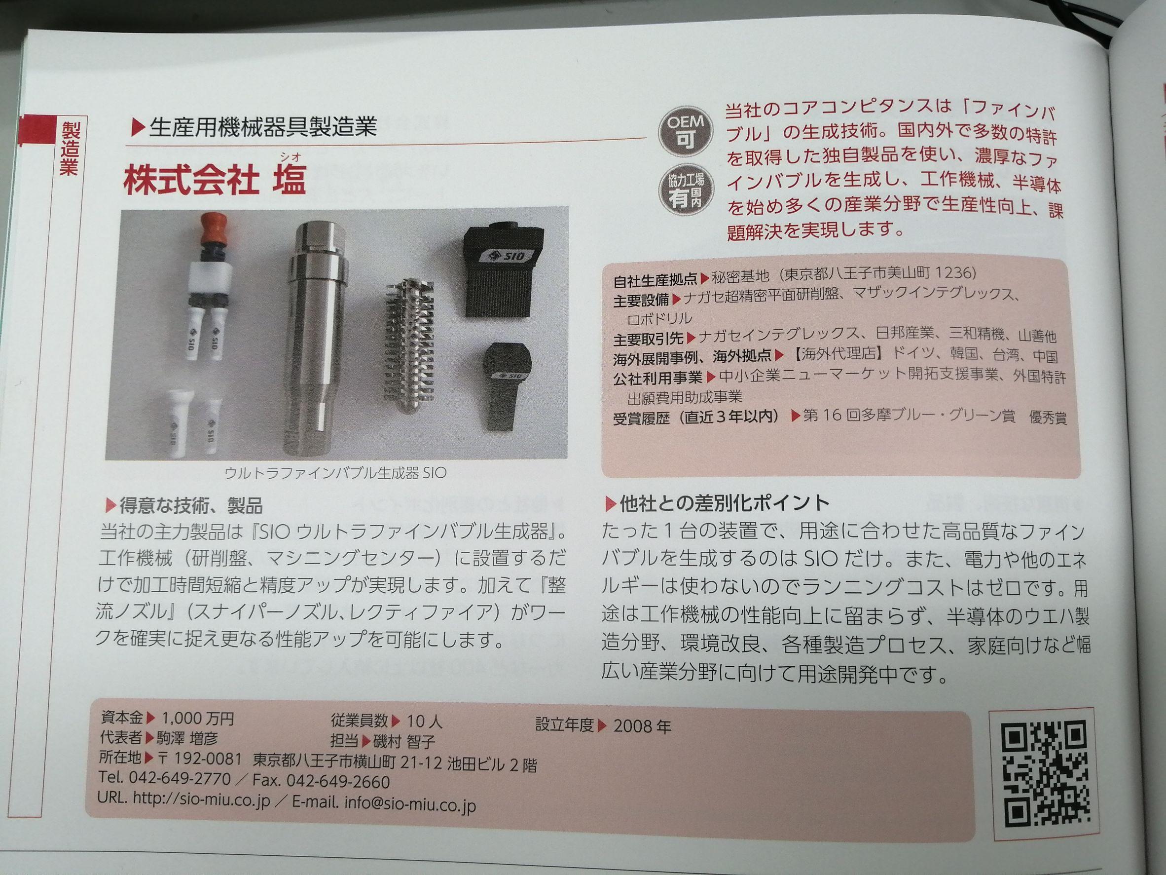 「東京のキラリ企業 2020」に掲載されました。