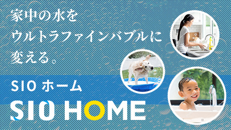 SIO-HOME